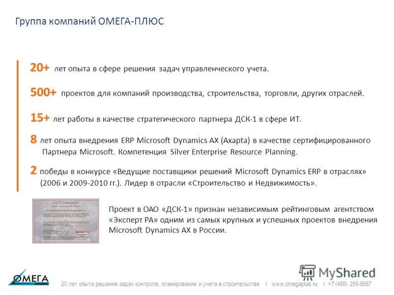 Группа компаний ОМЕГА-ПЛЮС 2 победы в конкурсе «Ведущие поставщики решений Microsoft Dynamics ERP в отраслях» (2006 и 2009-2010 гг.). Лидер в отрасли «Строительство и Недвижимость». Проект в ОАО «ДСК-1» признан независимым рейтинговым агентством «Экс