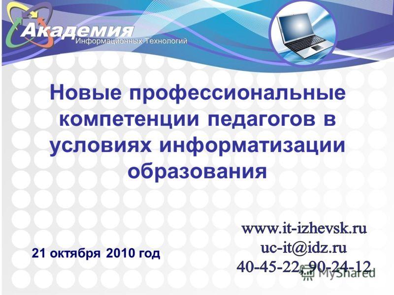 Новые профессиональные компетенции педагогов в условиях информатизации образования 21 октября 2010 год