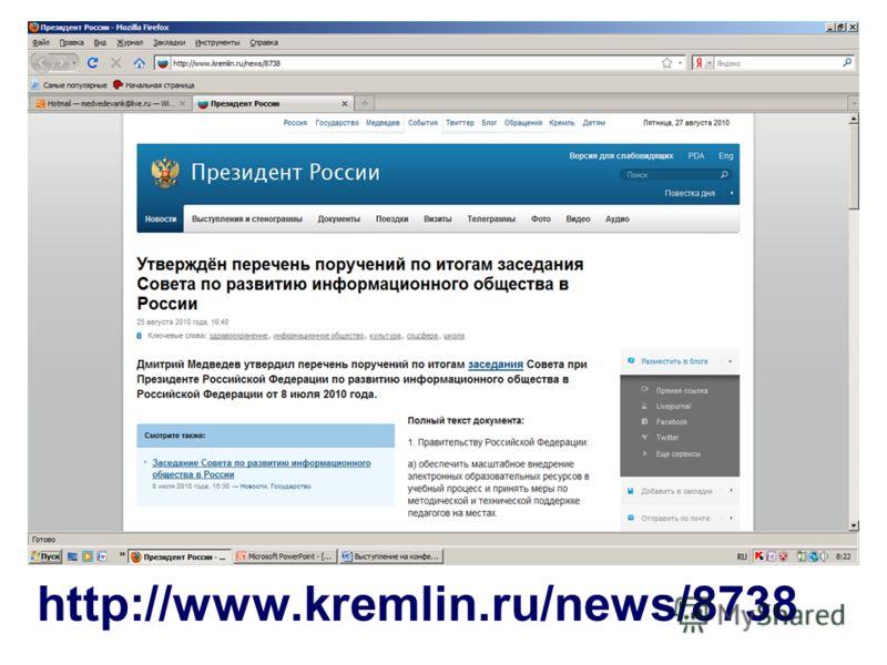http://www.kremlin.ru/news/8738
