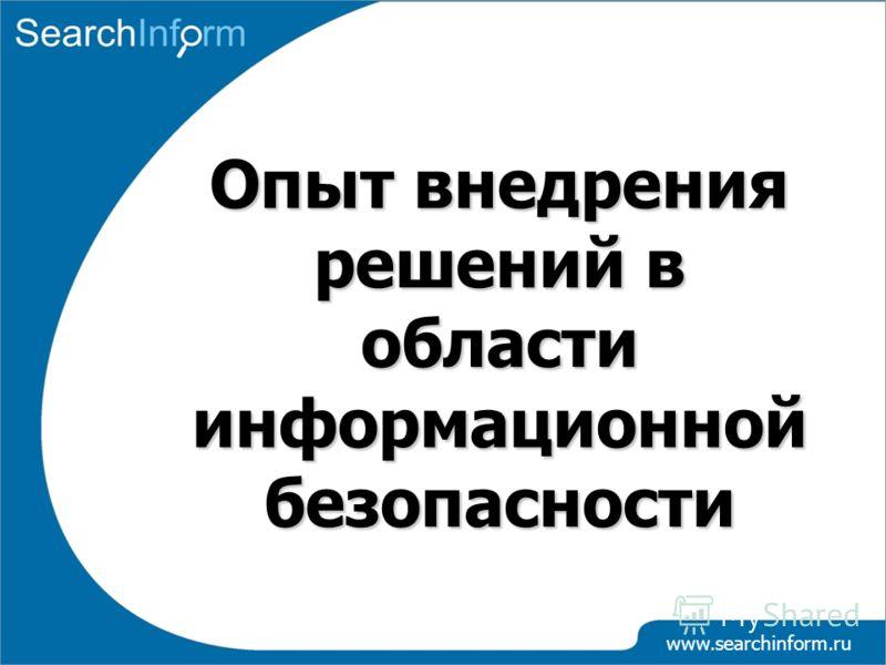 www.searchinform.ru Опыт внедрения решений в области информационной безопасности