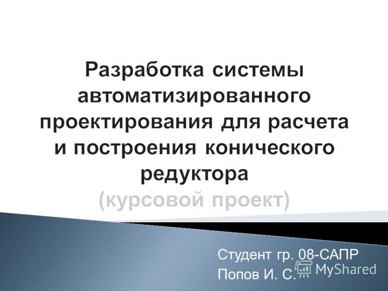 Студент гр. 08-САПР Попов И. С.