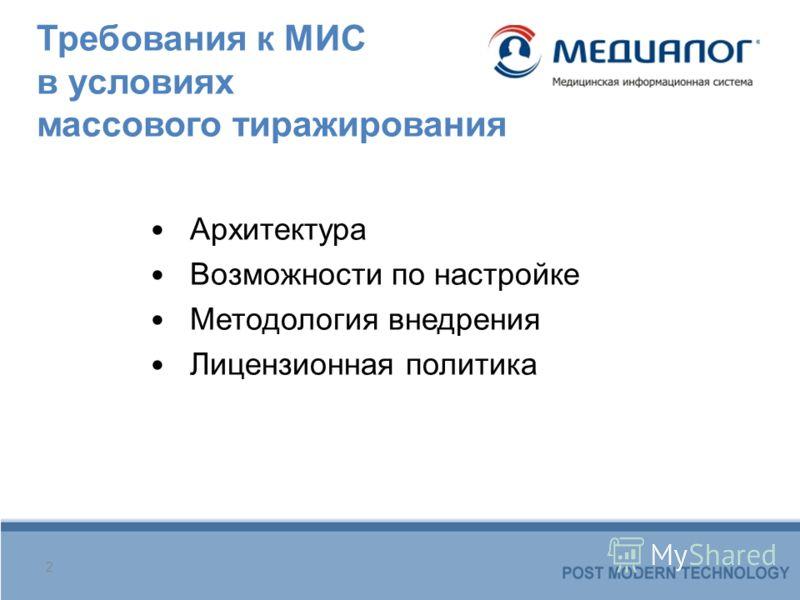 Требования к МИС в условиях массового тиражирования Архитектура Возможности по настройке Методология внедрения Лицензионная политика 2