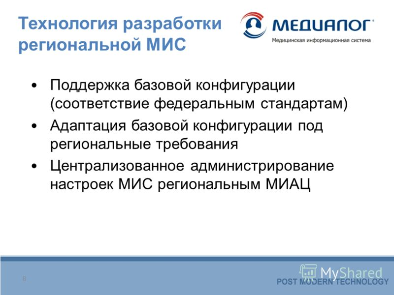 Технология разработки региональной МИС Поддержка базовой конфигурации (соответствие федеральным стандартам) Адаптация базовой конфигурации под региональные требования Централизованное администрирование настроек МИС региональным МИАЦ 8
