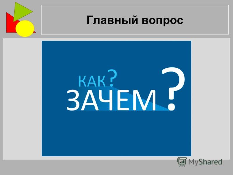 Главный вопрос