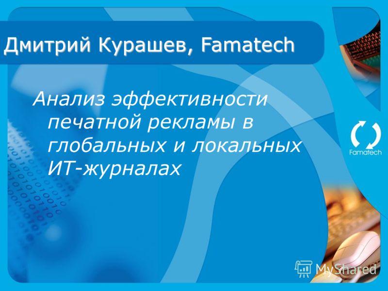 Дмитрий Курашев, Famatech Анализ эффективности печатной рекламы в глобальных и локальных ИТ-журналах