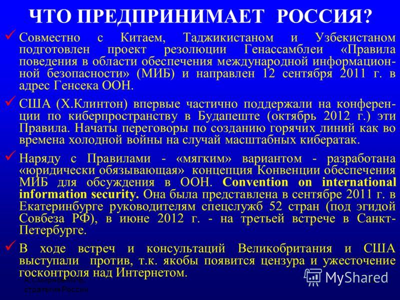 Стратегия России для обеспечения международной информационной безопасности (МИБ) А.Смирнов МИБ: стратегия России 31