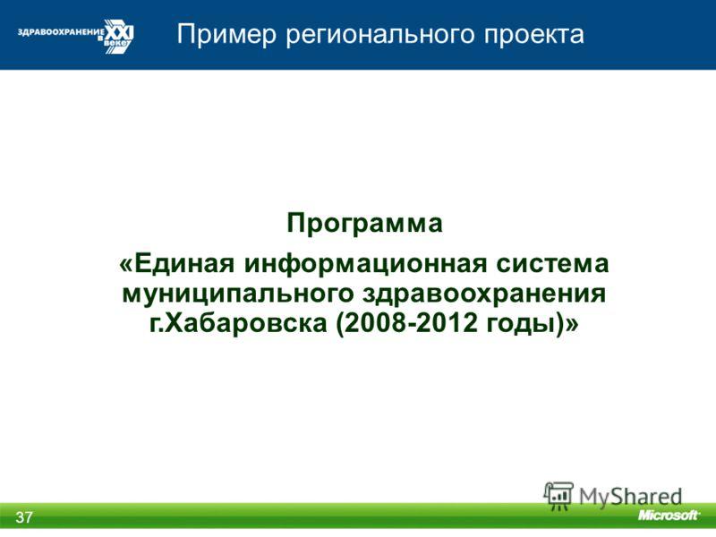 Пример регионального проекта 37 Программа «Единая информационная система муниципального здравоохранения г.Хабаровска (2008-2012 годы)»