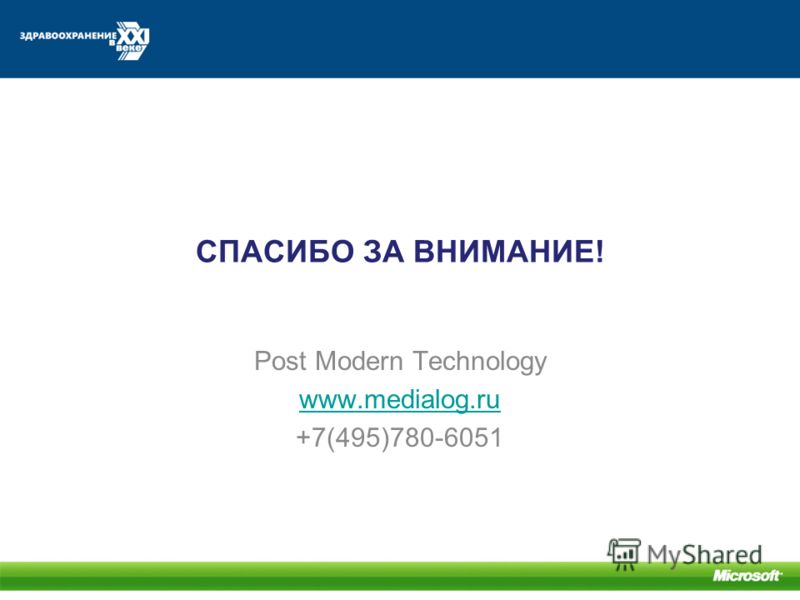 СПАСИБО ЗА ВНИМАНИЕ! Post Modern Technology www.medialog.ru +7(495)780-6051