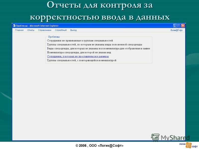 © 2006 © 2006, ООО «Логик@Софт» Отчеты для контроля за корректностью ввода в данных