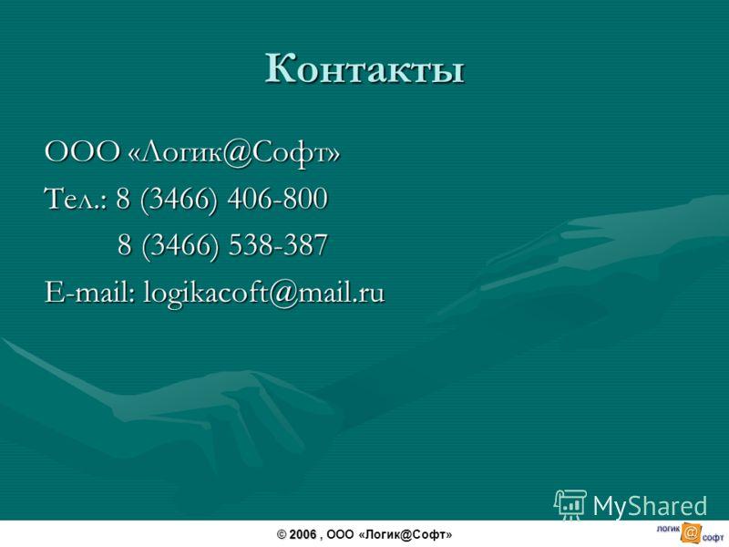 © 2006 © 2006, ООО «Логик@Софт» Контакты OOO «Логик@Софт» Тел.: 8 (3466) 406-800 8 (3466) 538-387 8 (3466) 538-387 E-mail: logikacoft@mail.ru