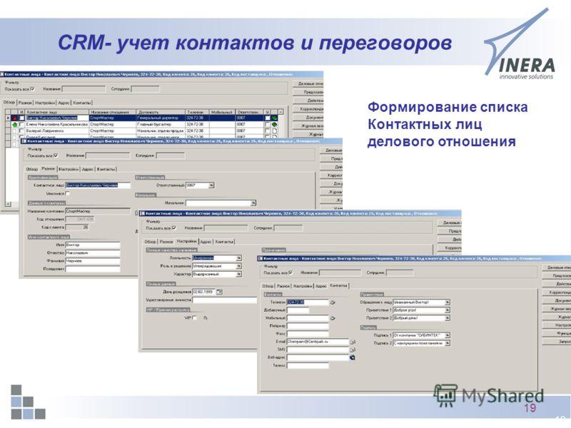 19 CRM- учет контактов и переговоров Формирование списка Контактных лиц делового отношения