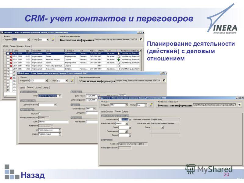 20 CRM- учет контактов и переговоров Назад Планирование деятельности (действий) с деловым отношением