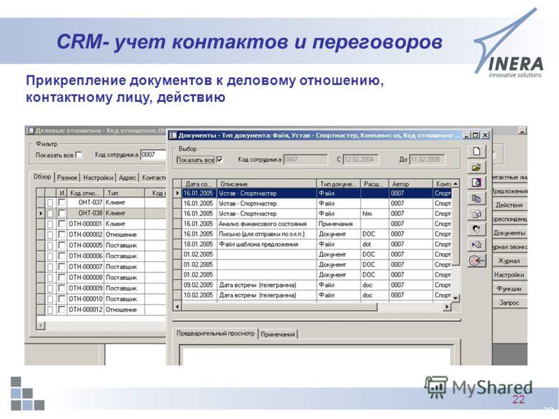 22 CRM- учет контактов и переговоров Прикрепление документов к деловому отношению, контактному лицу, действию