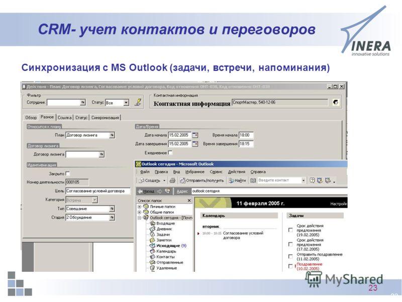 23 CRM- учет контактов и переговоров Синхронизация с MS Outlook (задачи, встречи, напоминания)