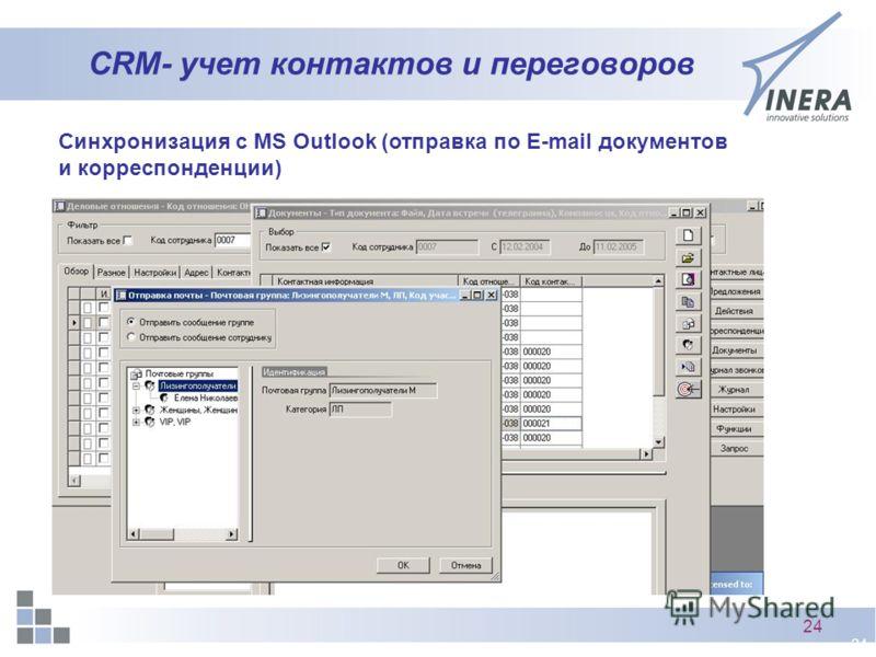 24 CRM- учет контактов и переговоров Синхронизация с MS Outlook (отправка по E-mail документов и корреспонденции)
