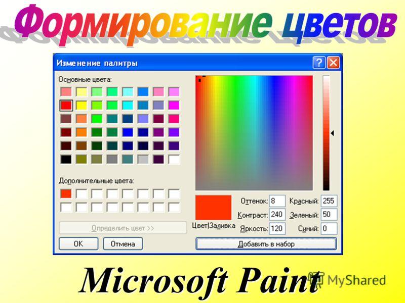 Цветовой оттенок (Hue), насыщенность (Saturation), яркость (Brightness) - цветовая модель, основанная на интуитивном способе описания цвета. Уменьшая насыщенность, цветовой оттенок разбавляется серым. Уменьшая яркость, цветовой оттенок разбавляется ч