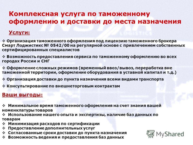 Организация таможенного оформления под лицензию таможенного брокера Смарт Лоджистикс 0542/00 на регулярной основе с привлечением собственных сертифицированных специалистов Возможность предоставления сервиса по таможенному оформлению во всех городах Р