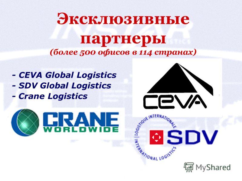 Эксклюзивные партнеры (более 500 офисов в 114 странах) - CEVA Global Logistics - SDV Global Logistics - Crane Logistics