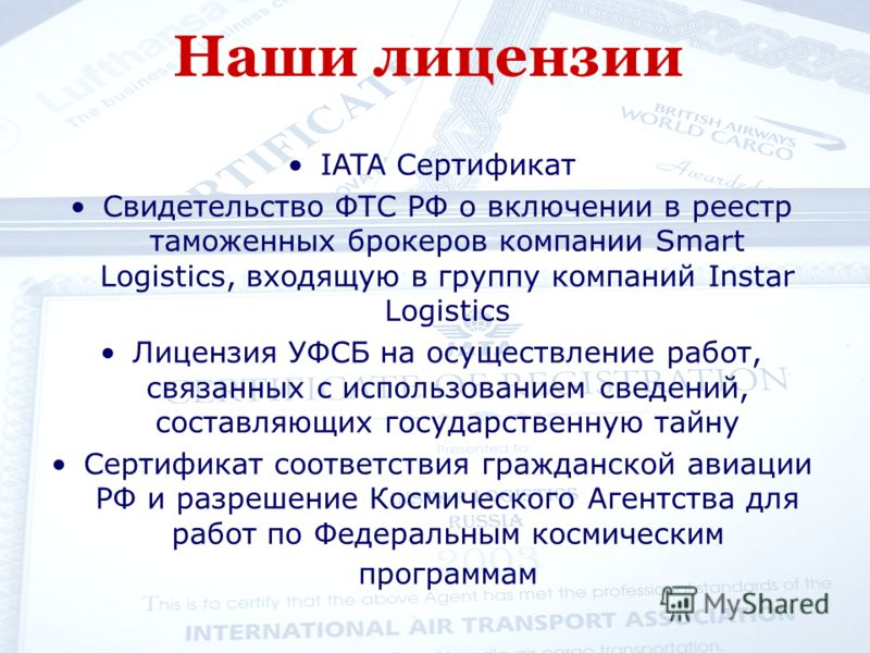 IATA Сертификат Свидетельство ФТС РФ о включении в реестр таможенных брокеров компании Smart Logistics, входящую в группу компаний Instar Logistics Лицензия УФСБ на осуществление работ, связанных с использованием сведений, составляющих государственну