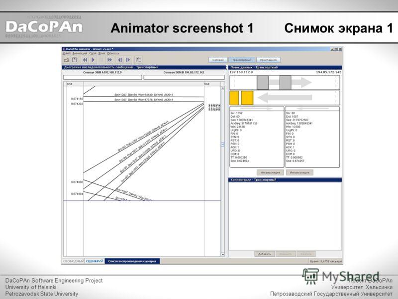 Animator screenshot 1 DaCoPAn Software Engineering Project University of Helsinki Petrozavodsk State University Проект DaCoPAn Университет Хельсинки Петрозаводский Государственный Университет Снимок экрана 1