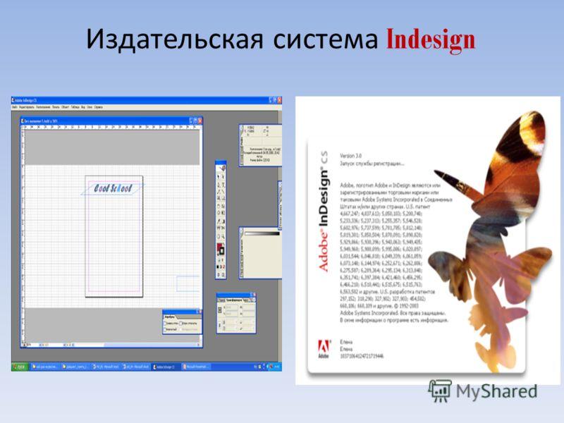 Издательская система Indesign