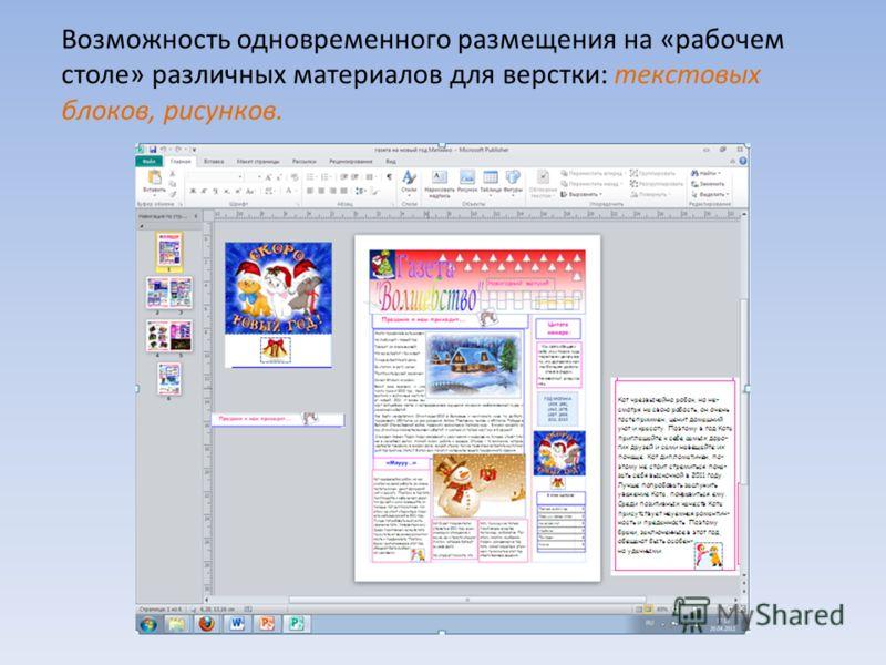 Возможность одновременного размещения на «рабочем столе» различных материалов для верстки: текстовых блоков, рисунков.