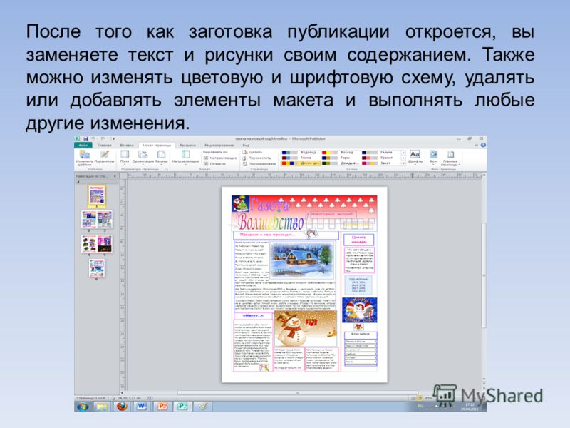 После того как заготовка публикации откроется, вы заменяете текст и рисунки своим содержанием. Также можно изменять цветовую и шрифтовую схему, удалять или добавлять элементы макета и выполнять любые другие изменения.