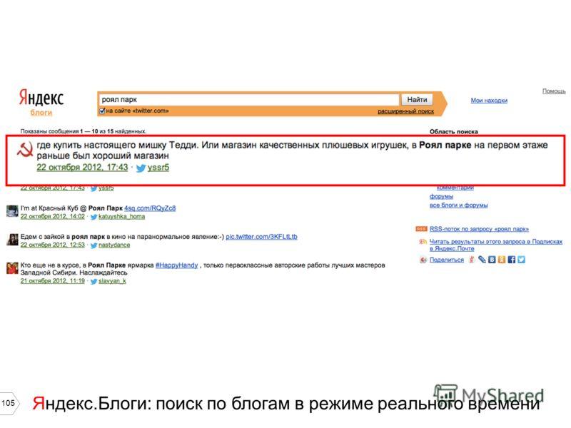 105 Яндекс.Блоги: поиск по блогам в режиме реального времени