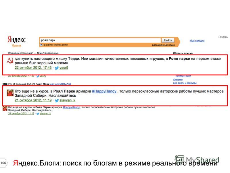 106 Яндекс.Блоги: поиск по блогам в режиме реального времени