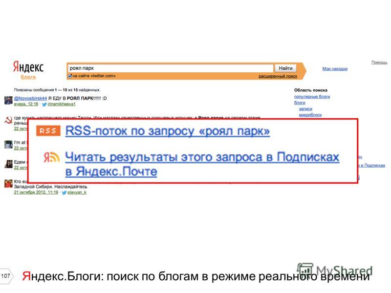 107 Яндекс.Блоги: поиск по блогам в режиме реального времени