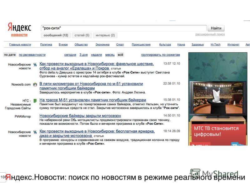 108 Яндекс.Новости: поиск по новостям в режиме реального времени