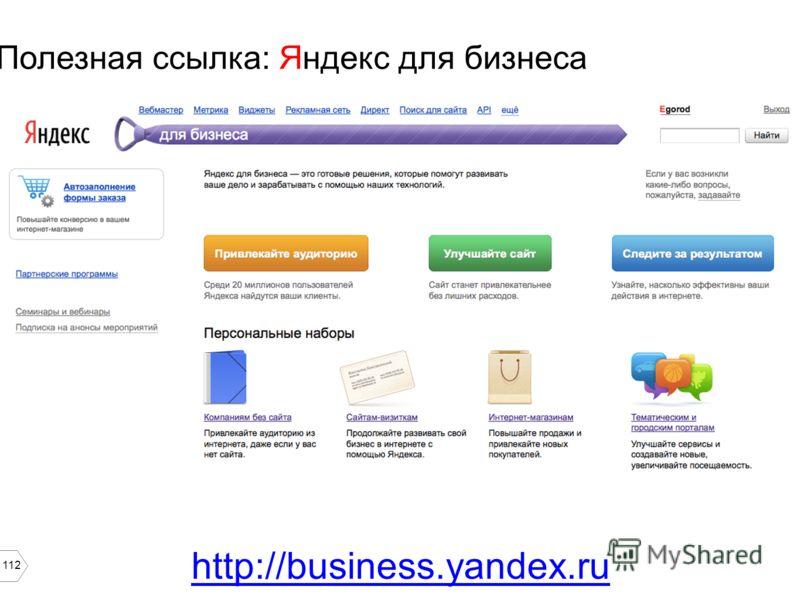112 http://business.yandex.ru Полезная ссылка: Яндекс для бизнеса