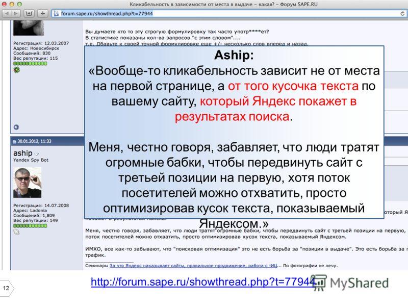 12 http://forum.sape.ru/showthread.php?t=77944 Aship: «Вообще-то кликабельность зависит не от места на первой странице, а от того кусочка текста по вашему сайту, который Яндекс покажет в результатах поиска. Меня, честно говоря, забавляет, что люди тр