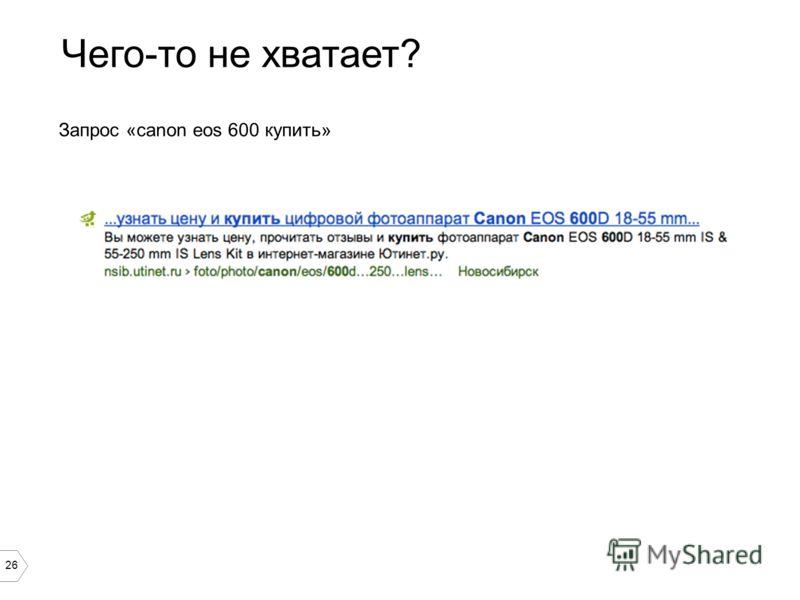 26 Чего-то не хватает? Запрос «canon eos 600 купить»