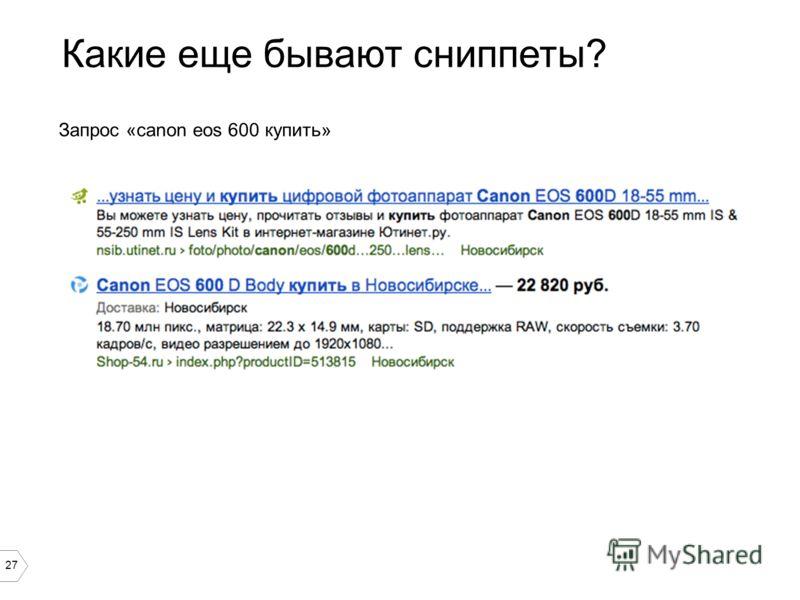 27 Какие еще бывают сниппеты? Запрос «canon eos 600 купить»