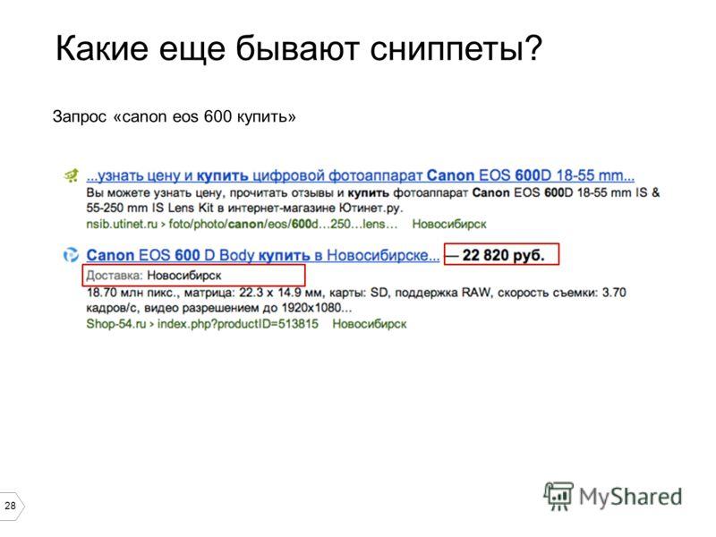 28 Какие еще бывают сниппеты? Запрос «canon eos 600 купить»