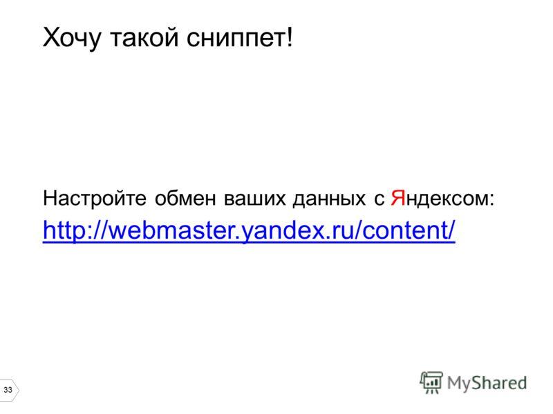 33 Хочу такой сниппет! Настройте обмен ваших данных с Яндексом: http://webmaster.yandex.ru/content/
