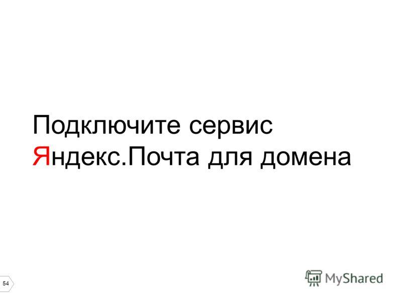 54 Подключите сервис Яндекс.Почта для домена