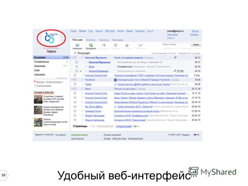 56 Удобный веб-интерфейс