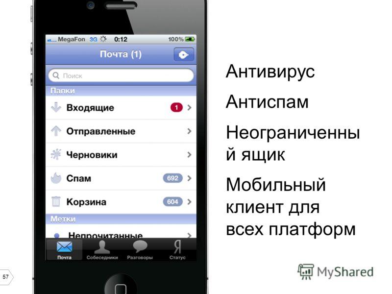 57 Антивирус Антиспам Неограниченны й ящик Мобильный клиент для всех платформ