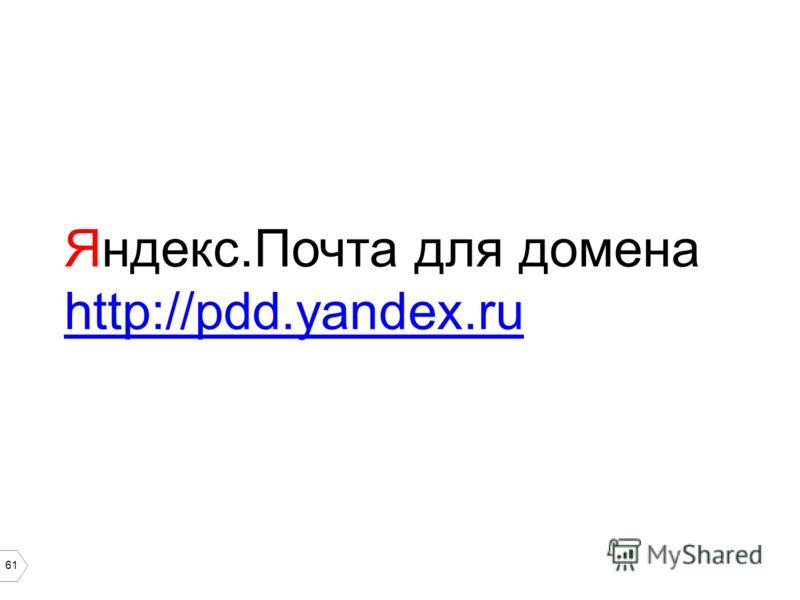 61 Яндекс.Почта для домена http://pdd.yandex.ru