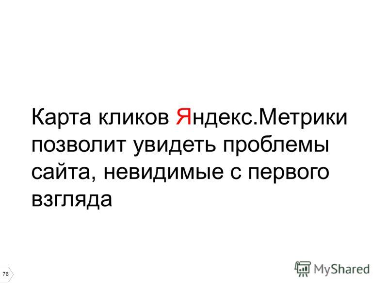 76 Карта кликов Яндекс.Метрики позволит увидеть проблемы сайта, невидимые с первого взгляда