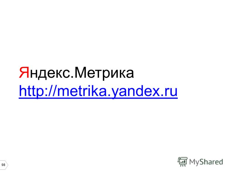 98 Яндекс.Метрика http://metrika.yandex.ru