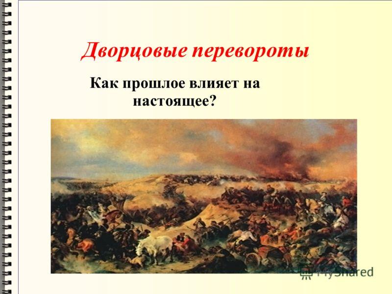 Дворцовые перевороты Как прошлое влияет на настоящее?