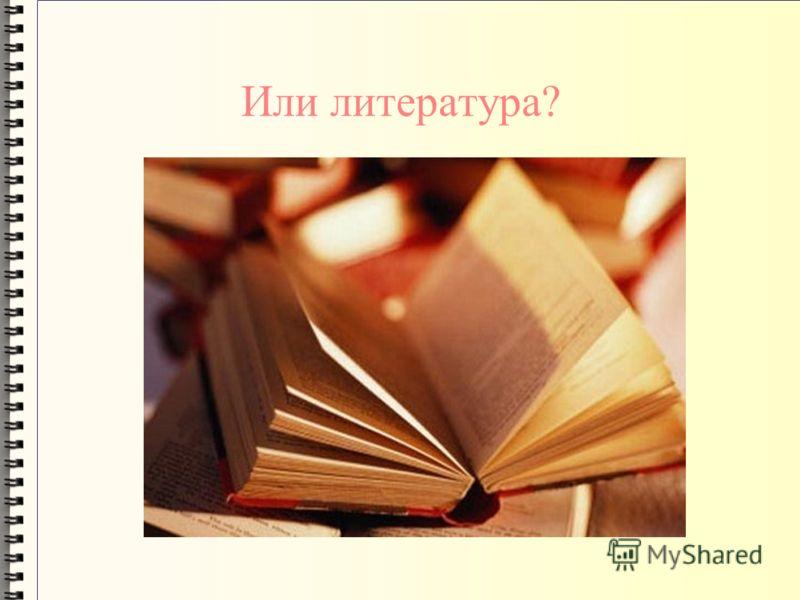 Или литература?