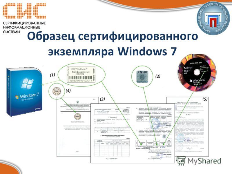 Образец сертифицированного экземпляра Windows 7