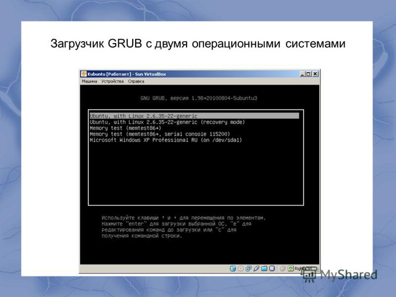 Загрузчик GRUB с двумя операционными системами