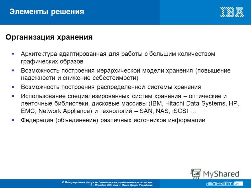 VI Международный форум по банковским информационным технологиям 18 – 19 ноября 2009 года, г. Минск, Дворец Республики Организация хранения Архитектура адаптированная для работы с большим количеством графических образов Возможность построения иерархич