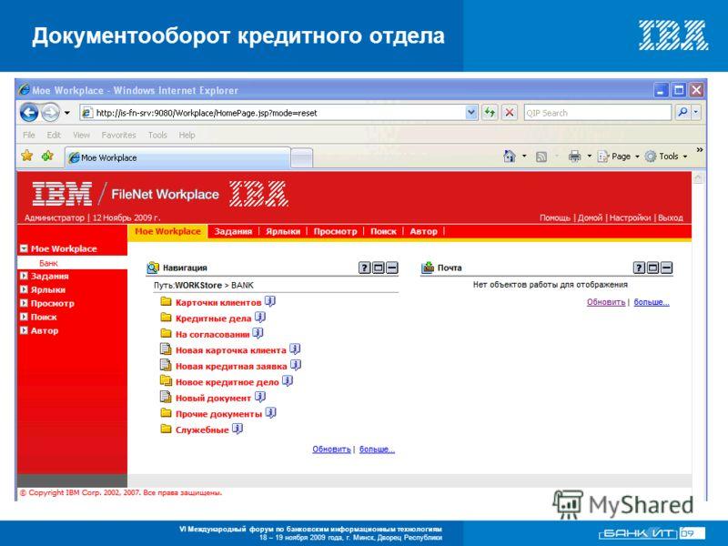 VI Международный форум по банковским информационным технологиям 18 – 19 ноября 2009 года, г. Минск, Дворец Республики Документооборот кредитного отдела