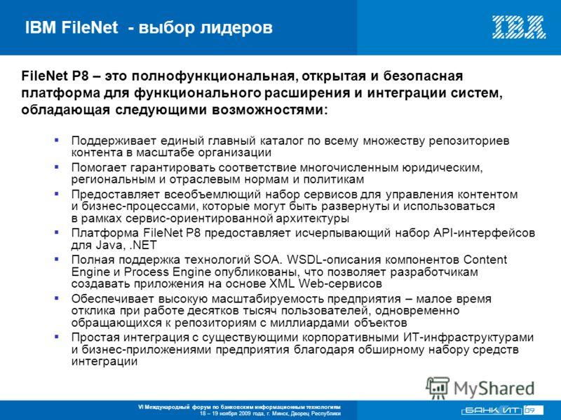VI Международный форум по банковским информационным технологиям 18 – 19 ноября 2009 года, г. Минск, Дворец Республики Поддерживает единый главный каталог по всему множеству репозиториев контента в масштабе организации Помогает гарантировать соответст